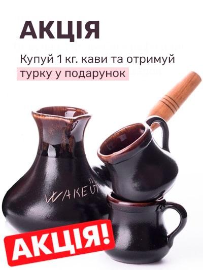 Покупай 1кг. любого сорта кофе и получай турку в подарок