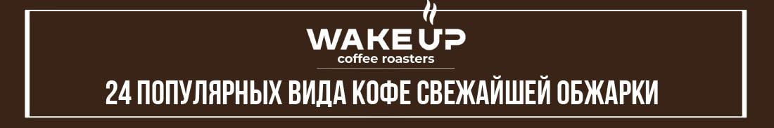 Сорта кофе нового поколения