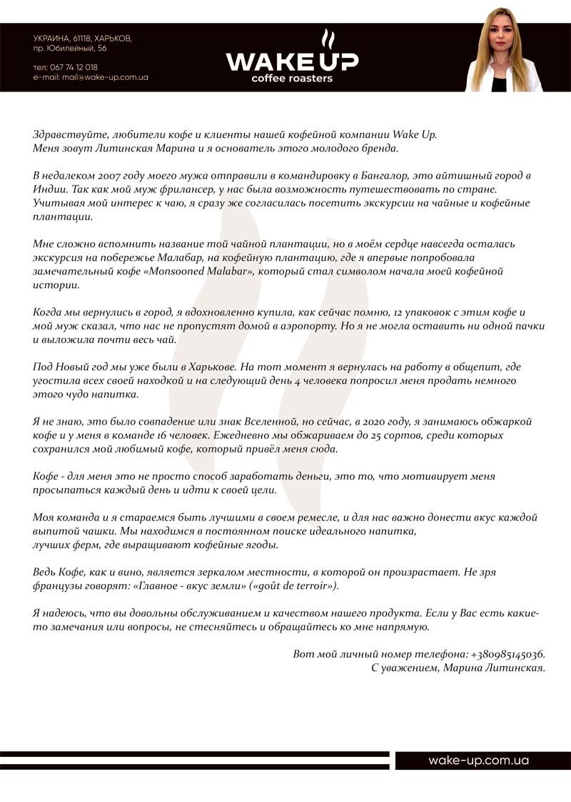 письмо руководителя